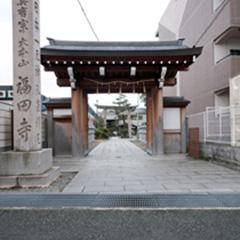 尼崎市福田寺院斎場