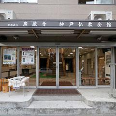 神戸仏教会館