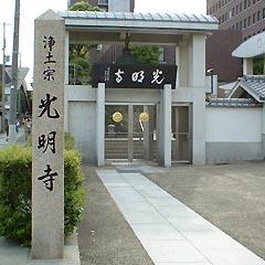 神戸市光明寺