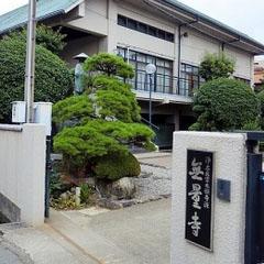 神戸市無量寺