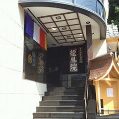 神戸市龍鳳院