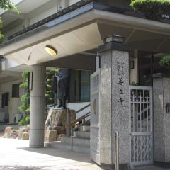 神戸市善立寺