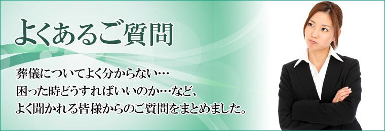 尼崎市の葬儀社セレモニーツナグに寄せられるよくあるご質問