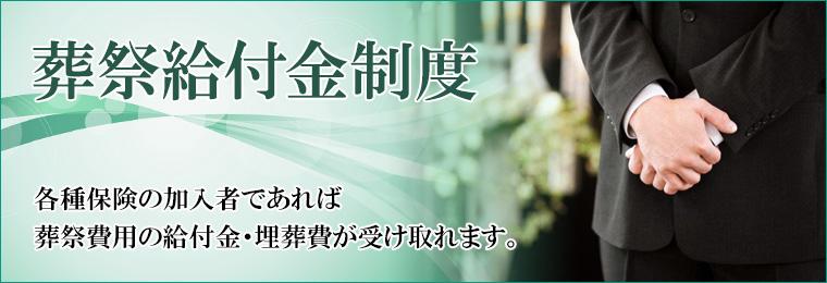 葬祭給付金制度