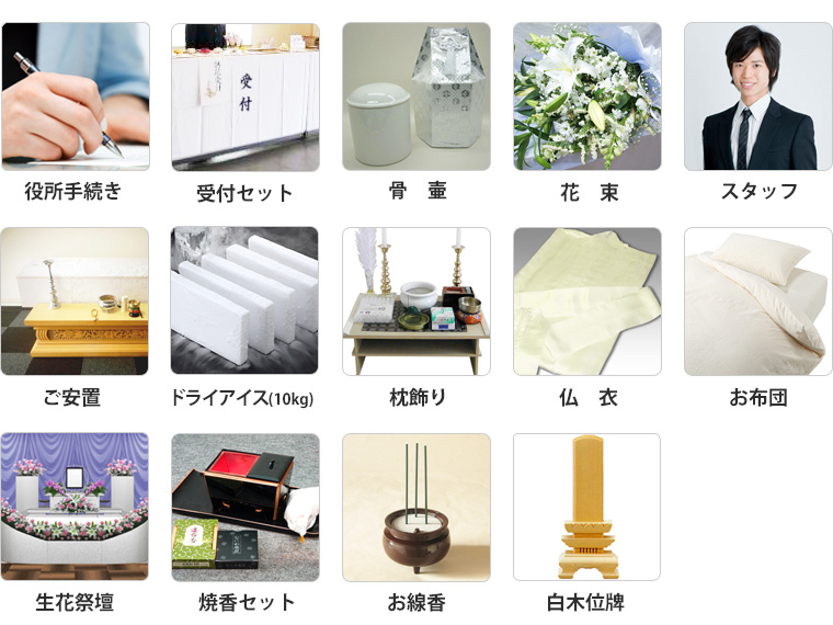 家族葬プランに含まれているサービス一覧