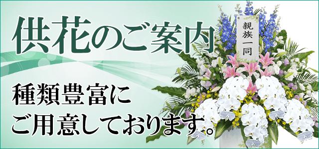 供花のご案内