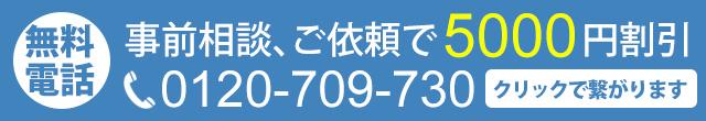 事前相談をすると5000円割引!無料電話を今すぐかける