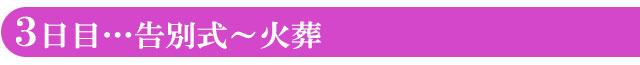 3日目:告別式~火葬