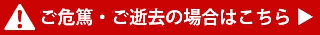 ご危篤・お亡くなりの場合はこちら。葬儀、家族葬は尼崎・西宮・神戸・芦屋・宝塚・伊丹・川西・大阪で、安くて豪華なお葬式